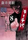 キーチVS 8 (ビッグコミックス)