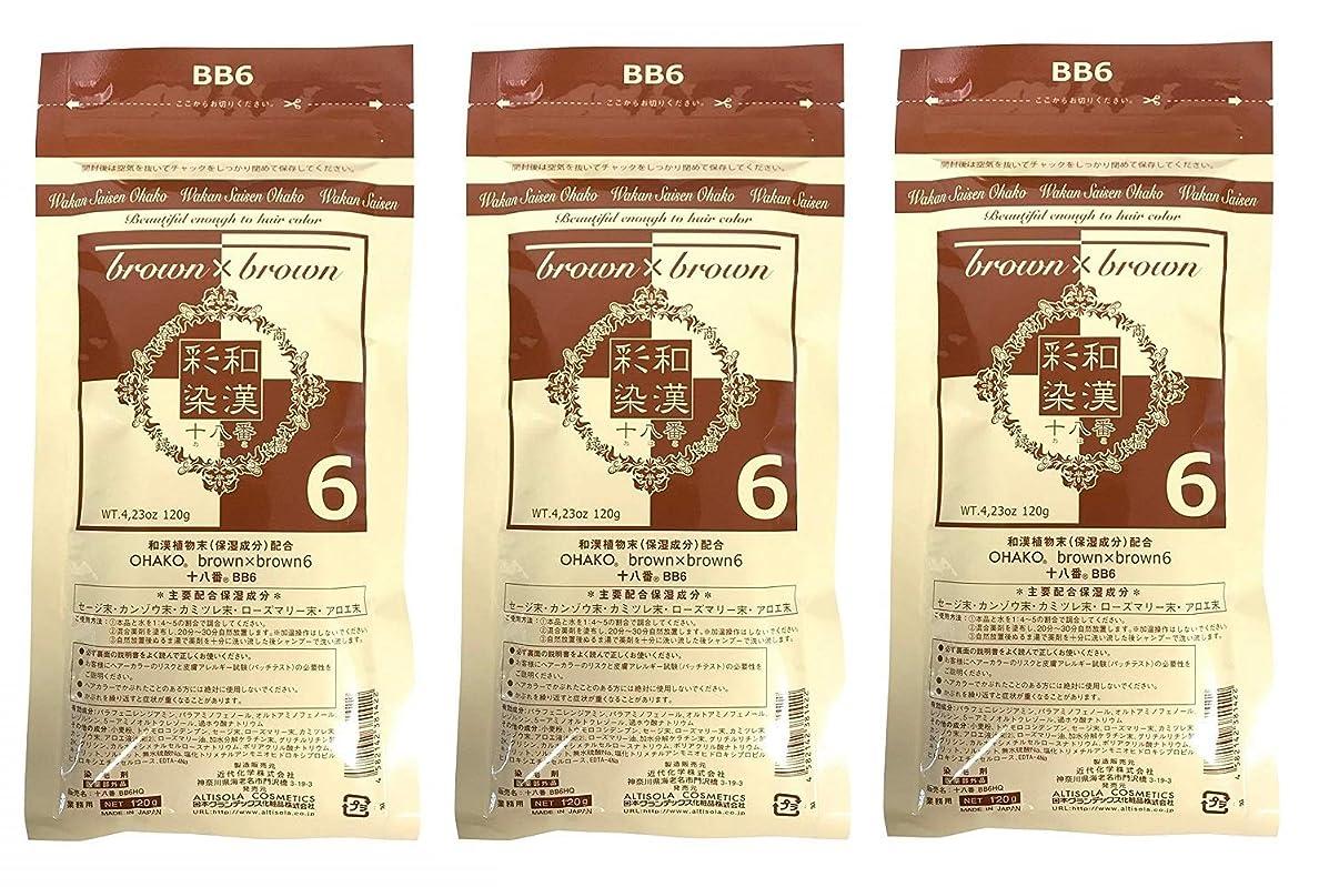 透過性朝食を食べる疎外する【3個セット】グランデックス 和漢彩染 十八番 120g BB6