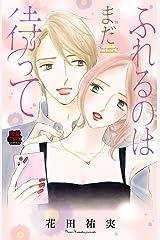 ふれるのはまだ待って (MIU 恋愛MAX COMICS) Kindle版