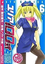 表紙: ユリア100式 6 (ジェッツコミックス)   萩尾ノブト