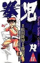 表紙: 拳児(17) (少年サンデーコミックス) | 藤原芳秀
