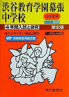 渋谷教育学園幕張中学校―4年間入試と研究: 18年度中学受験用 (354)