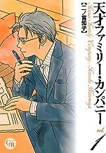 表紙: 天才ファミリー・カンパニー (1) (幻冬舎コミックス漫画文庫) | 二ノ宮知子