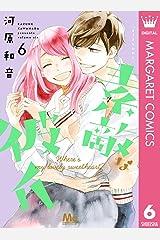 素敵な彼氏 6 (マーガレットコミックスDIGITAL) Kindle版