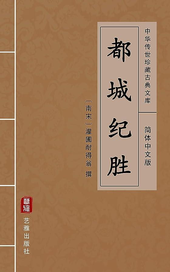 なしでその結果眩惑する都城纪胜(简体中文版): 中华传世珍藏古典文库 (Chinese Edition)