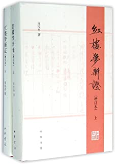A Recriticism on A Dream of Red Mansions (Revised and Enlarged Edition, I and II) (Hardcover) (Chinese Edition)