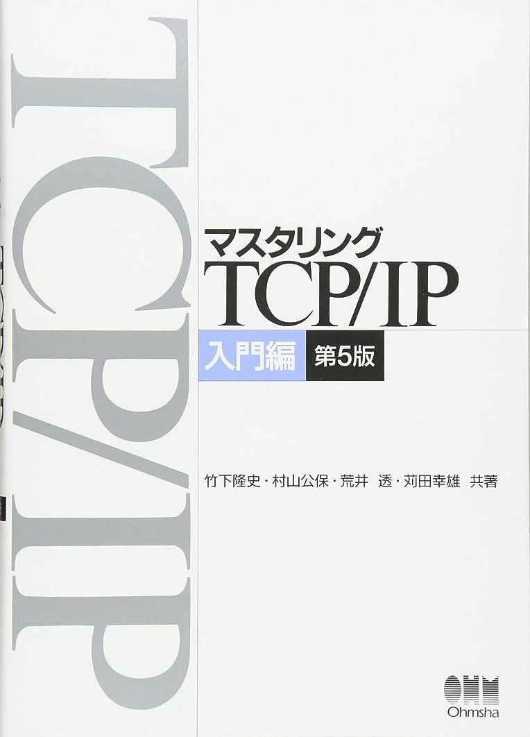 チャンスめまいがアッパーマスタリングTCP/IP 入門編 第5版