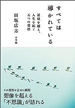 表紙: すべては導かれている~逆境を越え、人生を拓く 五つの覚悟~ | 田坂広志