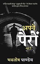 अपने पैरों पर !: Apne Pairon Par ! (Hindi Edition)