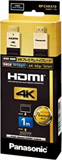 パナソニック HDMIケーブル RP-CHKX10-K