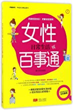 Know-all of Daily Life for Women (Chinese Edition)