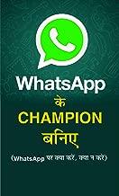 Whatsapp Ke Champion Baniye (Hindi Edition)