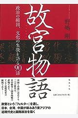 故宮物語 政治の縮図、文化の象徴を語る90話 単行本(ソフトカバー)