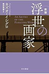 浮世の画家〔新版〕 (ハヤカワepi文庫) Kindle版