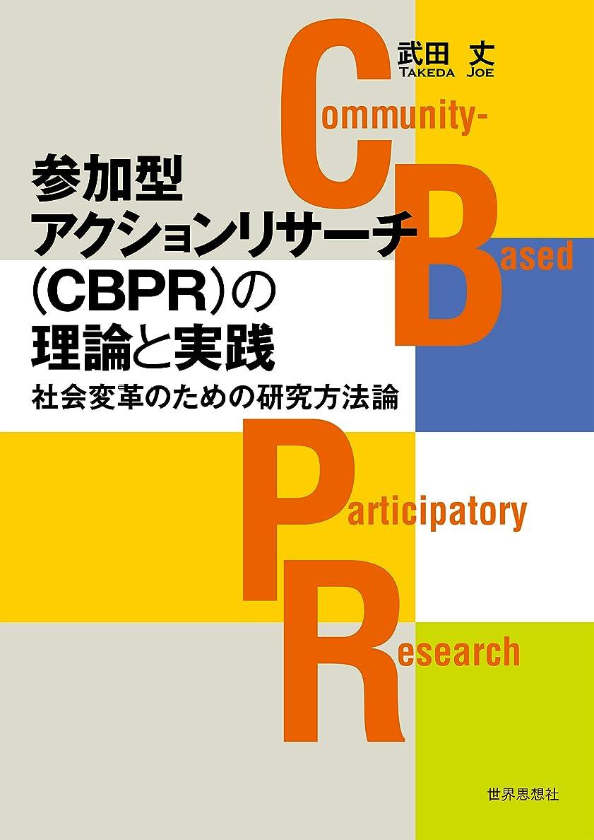 理論机コーンウォール参加型アクションリサーチ(CBPR)の理論と実践
