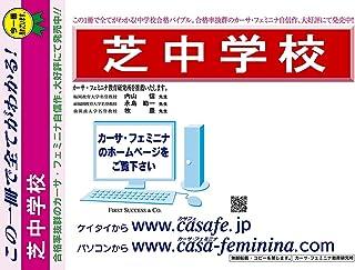 芝中学校【東京都】 最新過去・予想・模試10種セット 1割引(最新の過去問題集2冊[HPにある過去問のうちの最新]、予想問題集A1~2、直前模試A1~2、合格模試A1~2、開運模試A1~2)