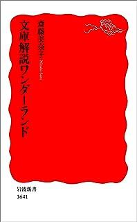 文庫解説ワンダーランド (岩波新書)