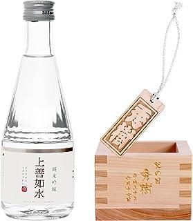 きざむ 名入れ 上善如水 純米吟醸 300ml & ボトルタグ & 1合枡 ギフト 3点 セット