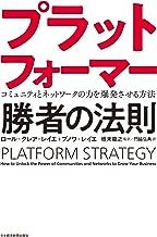 表紙: プラットフォーマー 勝者の法則 コミュニティとネットワークの力を爆発させる方法 (日本経済新聞出版) | ブノワ・レイエ