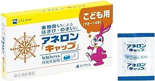 【指定第2類医薬品】アネロン「キャップ」 4カプセル ×3