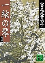 表紙: 新装版 一絃の琴 (講談社文庫) | 宮尾登美子