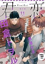君恋 11 (集英社君恋コミックスDIGITAL)
