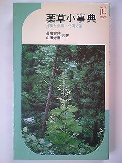 薬草小事典―採集と効用 (1968年) (イケダ3Lブックス)