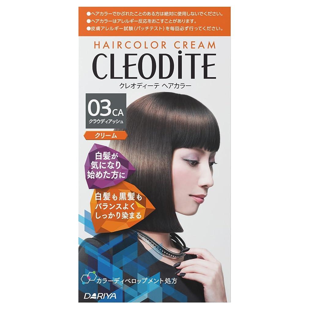 プライム食欲真空クレオディーテ ヘアカラークリーム白髪が気になり始めた方用 03CA クラウディアッシュ