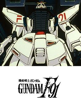 機動戦士ガンダムF91 完全版
