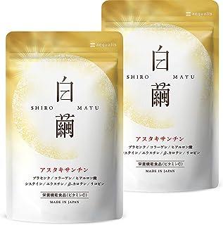【2袋セット】 白繭 アスタキサンチン 4mg サプリ 医師・薬剤師監修 全9種の美容成分 栄養機能食品