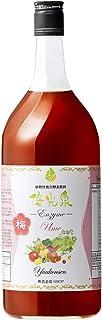 優光泉(梅味) フルボトル1200ml 原材料は全て国内産 完全無添加の酵素ドリンク ファスティング 置き換えダイエット