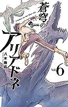 表紙: 蒼穹のアリアドネ(6) (少年サンデーコミックス) | 八木教広