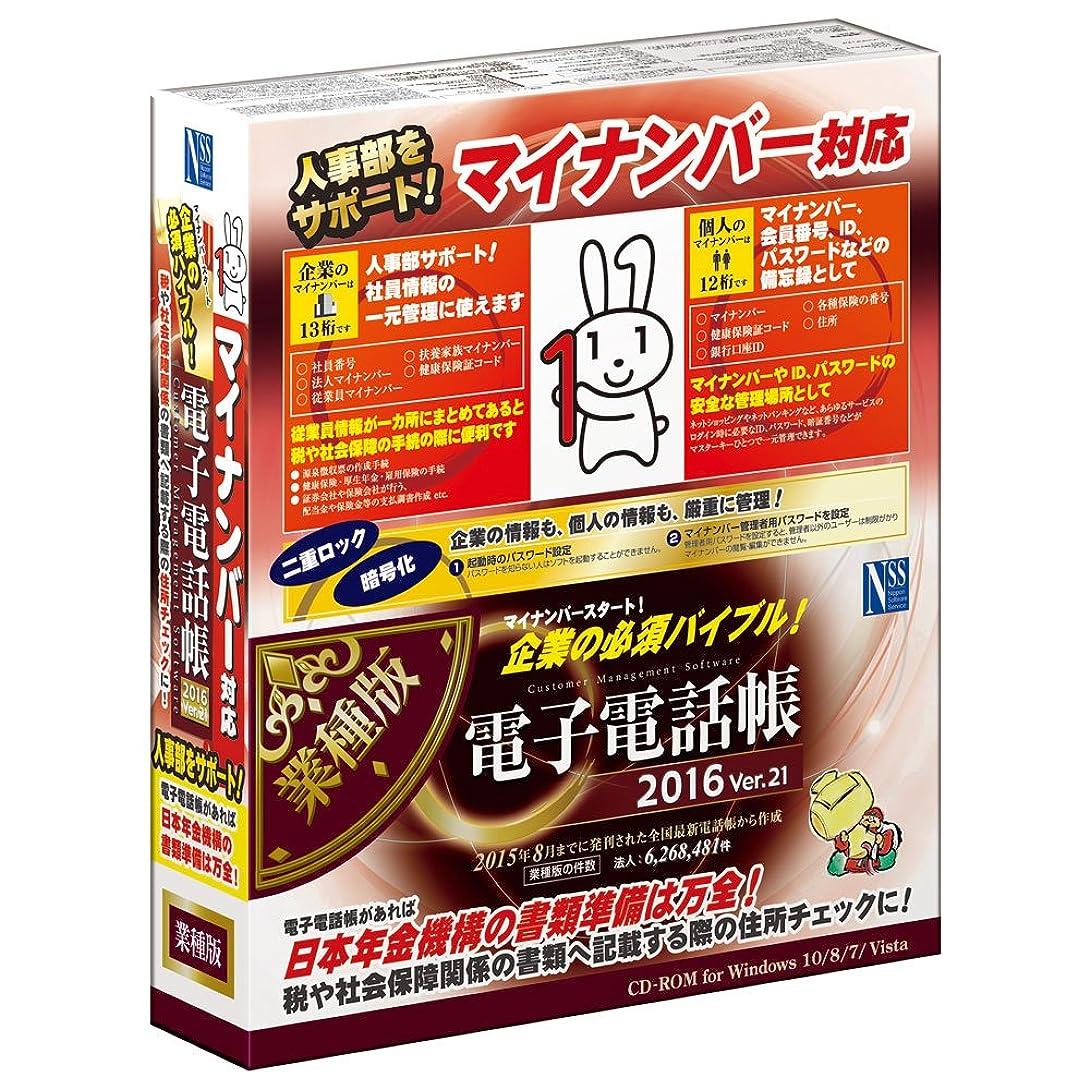 黙宿題をするキャンセル日本ソフト販売 電子電話帳 2016 Ver.21 業種版