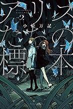 表紙: アリスたちの標本 2巻 (芳文社コミックス)   小松万記