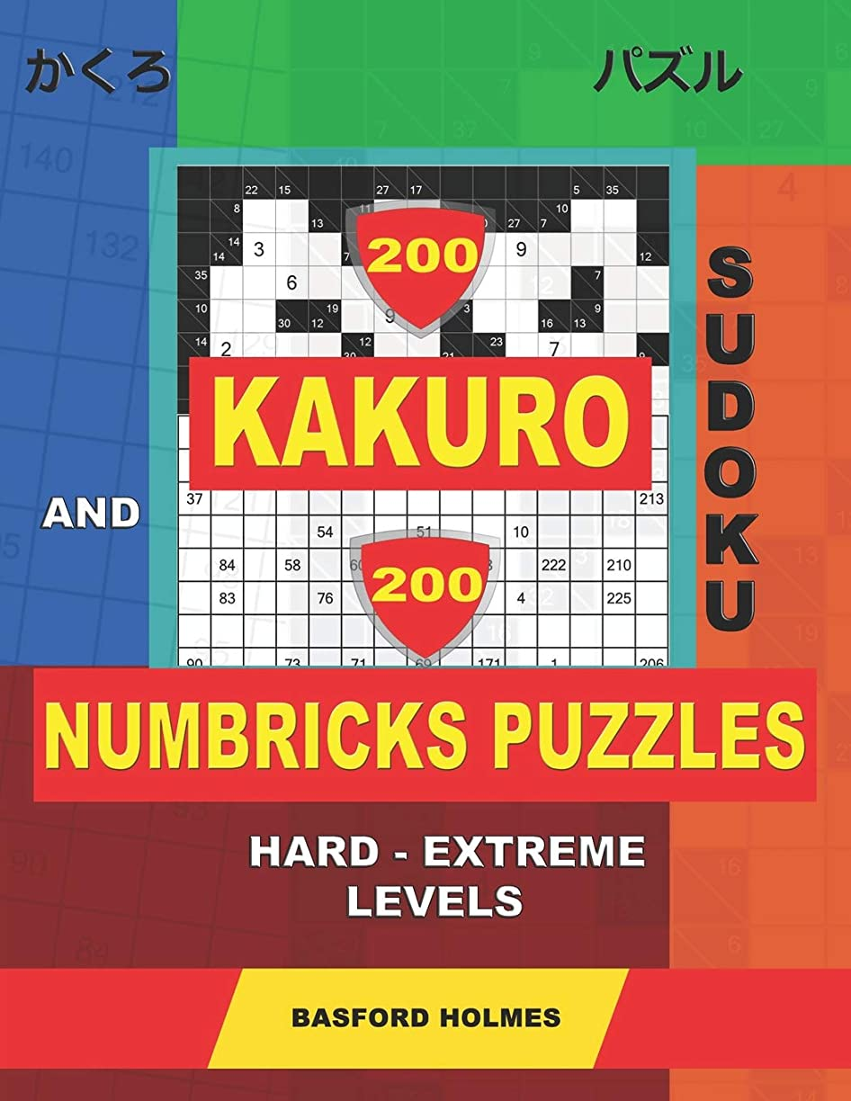 ほのか穴なので200 Kakuro sudoku and 200 Numbricks puzzles hard - extreme levels.: Kakuro 12x12 + 13x13 + 14x14 + 15x15 and Numbricks hard - very hard puzzles. (Kakuro and Numbricks)