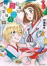 放課後さいころ倶楽部(18) (ゲッサン少年サンデーコミックス)