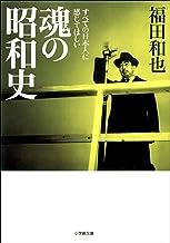 表紙: 魂の昭和史 (小学館文庫) | 福田和也