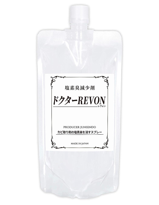 知っているに立ち寄る回る豊富植物性 塩素臭減少剤 ドクターREVON(レヴォン)400g カビ取り剤の塩素臭を減少 REVON400