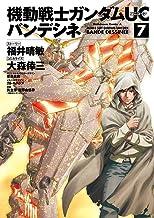 表紙: 機動戦士ガンダムUC バンデシネ(7) (角川コミックス・エース) | 福井 晴敏