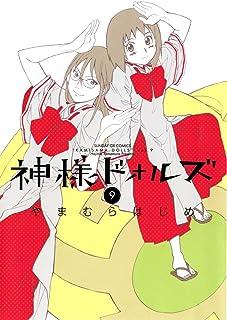 神様ドォルズ(9) (サンデーGXコミックス)