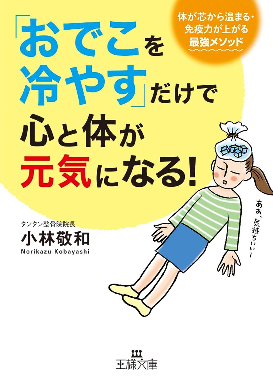 責サンプル睡眠「おでこを冷やす」だけで心と体が元気になる!―――体が芯から温まる?免疫力が上がる最強メソッド