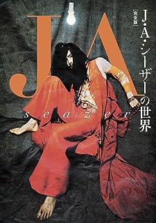 "J・A・シーザーの世界[完全版] ""天井桟敷""から""ウテナ""まで、世界が認めた音楽家の軌跡"