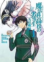 魔法科高校の劣等生 九校戦編(1) (Gファンタジーコミックススーパー)