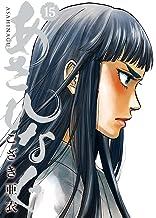 表紙: あさひなぐ(15) (ビッグコミックス) | こざき亜衣