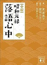 表紙: 小説 昭和元禄落語心中 (講談社文庫)   東芙美子