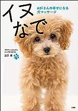 表紙: イヌなで ~aziさんの幸せになる犬マッサージ~ | azi