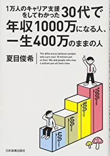 1万人のキャリア支援をしてわかった 30代で年収1000万になる人、一生400万のままの人