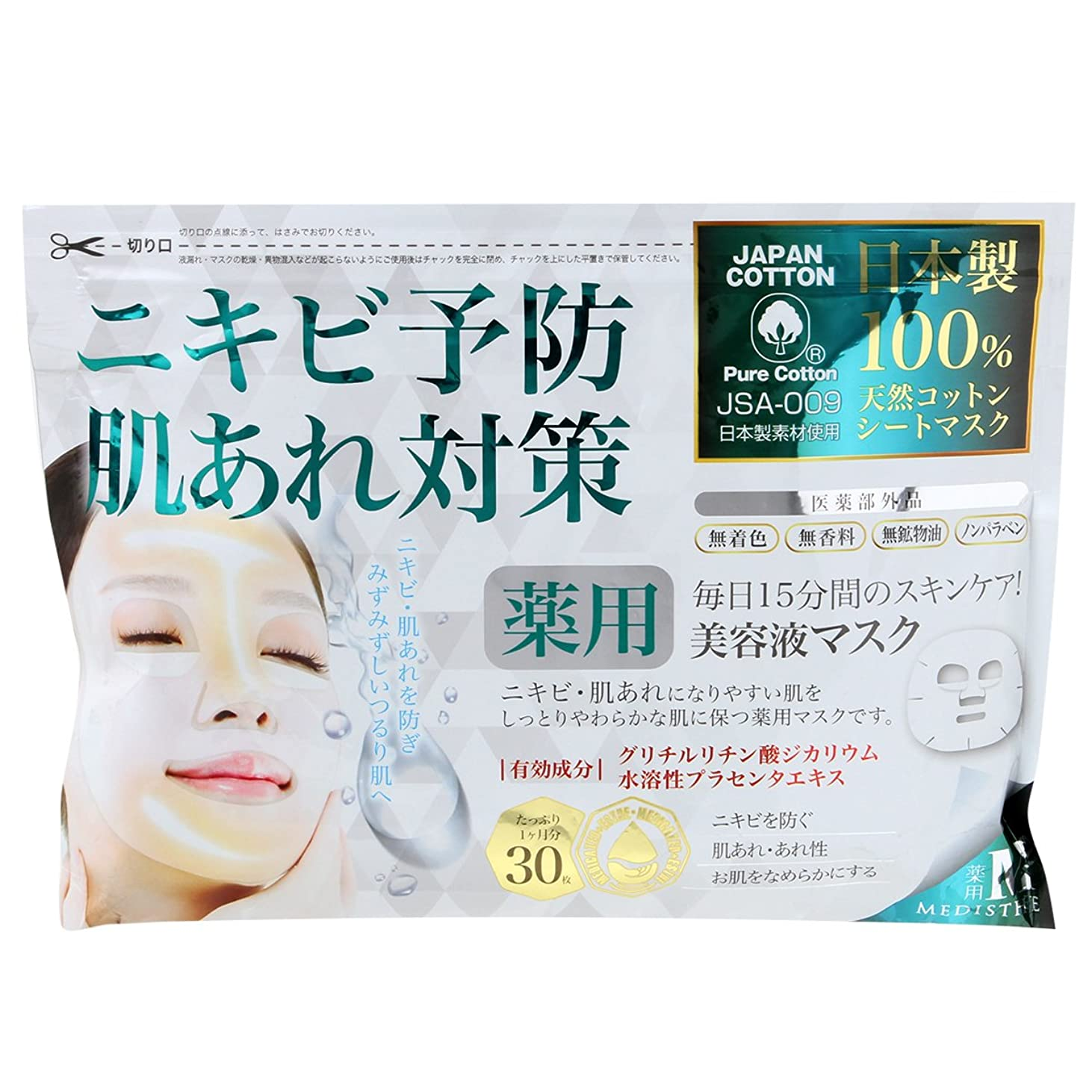おおじいちゃんサーキュレーション[ 医薬部外品 ] 薬用 NI-KIBI (ニキビ予防) シートマスク 30枚 [ にきび 肌荒れ対策 シートパック フェイスマスク フェイスシート フェイスパック フェイシャルマスク フェイシャルシート フェイシャルパック ローションマスク 顔パック ]