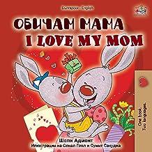 I Love My Mom (Bulgarian English Bilingual Book) (Bulgarian English Bilingual Collection) (Bulgarian Edition)