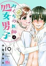 表紙: おくちの医師は処女男子 10 (マーガレットコミックスDIGITAL) | 小村あゆみ